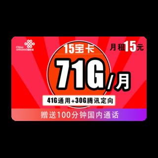 15宝卡 15元月租(41G通用+30G定向+100分钟)