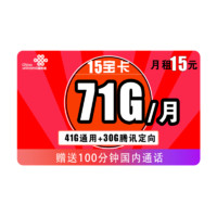 China unicom 中国联通 15宝卡 15元月租(41G通用+30G定向+100分钟)