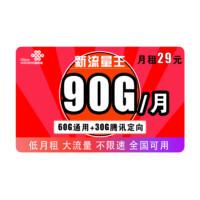 China unicom 中国联通 新流量王 29元月租(60G通用+30G定向)