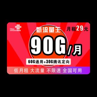 新流量王 29元月租(60G通用+30G定向)