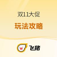 20日20点、促销攻略:剧透!2021天猫双11・飞猪玩法攻略