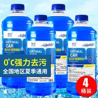 0度强去污镀膜型 玻璃水 1.3L*4