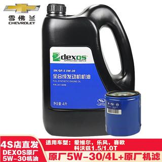 原厂全合成机油保养套餐机滤 5w-30  4L套餐 含机滤