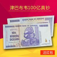 邮币卡 津巴布韦100亿津元 世界超大面额真钞国外纸币大面值货币外国钱币