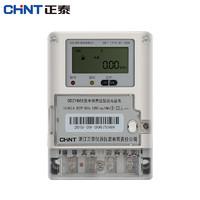 CHNT 正泰 峰谷平电表单相家用220v预付费刷卡插卡式智能电能表出租房火表