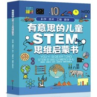 《有意思的儿童STEM思维启蒙书》(共4册)