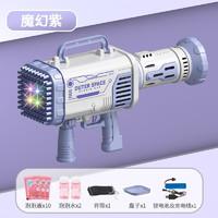 PLUS会员:太空火箭筒 80孔泡泡机 充电版 炫彩灯光+背带+托盘+泡泡液