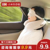 8H 凉感眼罩抗菌除湿睡眠遮光眼罩舒适透气缓解疲劳男女通用