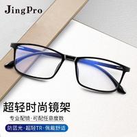 JingPro 镜邦 6653超轻TR镜架(黑色/透明灰两色)+1.56防蓝光镜片(适合0-400度)