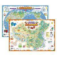 全2册 少儿中国地图+少儿世界地图
