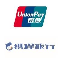 中国银联 X 携程旅行 手机闪付享优惠