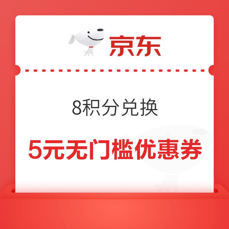京东金融 会员中心 8积分兑换5元无门槛优惠券