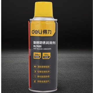 防锈润滑剂 200mL