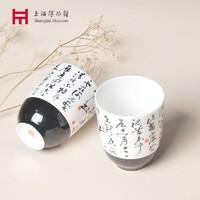 上海博物馆 用美好的器物,做精神与生活的鹊桥—天香对杯 明祝允明草书自书书法茶杯 6.5x6x7.5cm 陶瓷 长辈送礼