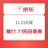 京东 分期商城 11.11大促抽11.11元白条券