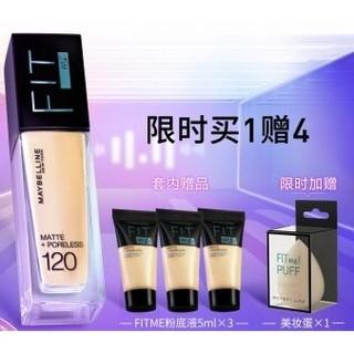FIT ME系列定制水感粉底液 30ml-120自然色肤色30ml(赠 粉底液5ml*3+美妆蛋*1)