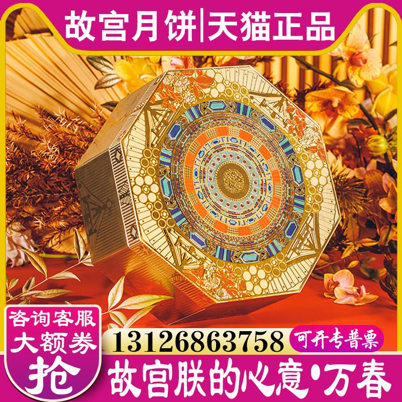 朕的心意 万春八角盒苏式广式故宫食品中秋特色礼品送客户 万春八角礼盒