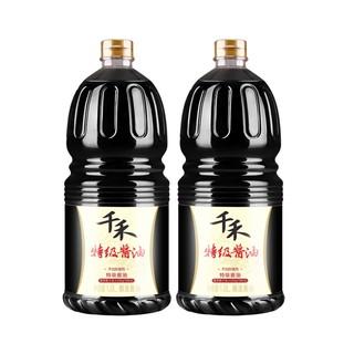 特级酱油 1.8L*2瓶
