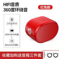 HP/惠普通用无线蓝牙音响迷你大音量小型音箱手机收款语音播报便携式户外低音炮适用于华为联想苹果 红色 官方标配