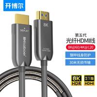 开博尔8K光纤HDMI五代HDMI2.1版4K高清数据线HDR电脑连接线60hz显示器投影仪 黑色 1米