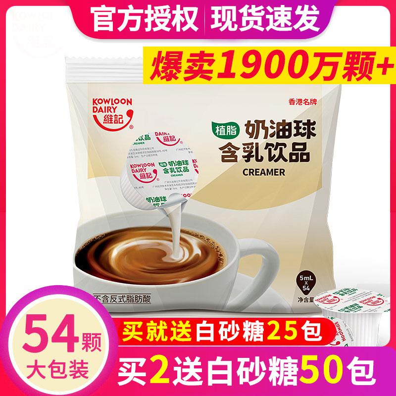 维记 咖啡奶油球奶球奶精球咖啡伴侣糖包奶包5ML*54粒咖啡奶
