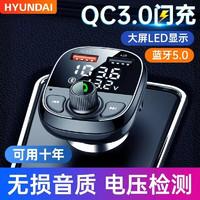 现代 HYUNDAI 车载MP3播放器蓝牙免提电话车载充电器U盘汽车点烟器FM发射器双USB接口 QC3.0快充双屏数显