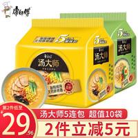 康师傅 汤大师方便面10袋装泡面 2口味组合装(五连包*2)