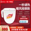 松下制造Janis即热型智能马桶盖全自动家用电动马桶加热坐便盖圈 6a1恒温款