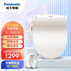 松下(Panasonic)智能马桶盖即热式经典宽幅款马桶盖子洁身器DL-5209CWS