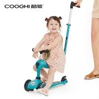 COOGHI 酷骑 儿童滑板车可坐可骑可推三合一多功能溜娃神器V3滑滑车1-3-6岁玩具童车 V3湖光蓝