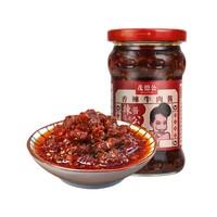 88VIP:茂德公 香辣牛肉酱 220g