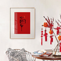 YUIHOME DECOR 寓义家居 寓义 中国风书法字画装饰画 平安喜乐
