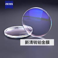 ZEISS 蔡司 新清锐系列 1.67折射率 非球面镜片 钻立方铂金膜 2片装