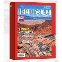 《中国国家地理杂志 219国道专辑》