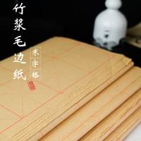 一得阁 天然竹浆,纸质上乘—宣纸竹浆米格毛边纸 四尺四开全开半生半熟 专用作品练习纸