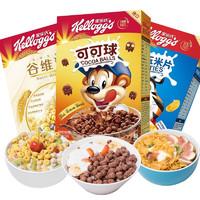 Kellogg's 家乐氏 进口系列儿童全麦营养早餐即食冲饮麦片烘焙非油炸 谷维滋175g+香甜玉米片175g+可可球170g
