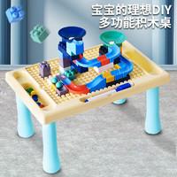 PLUS会员:TAOJINGXIONG 淘京熊 积木桌+滑道积木50颗+画板+飞行棋