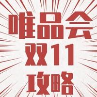 """20日10点:唯品会双11总攻略开屏暴击,前线军师帮你""""值""""点江山!"""