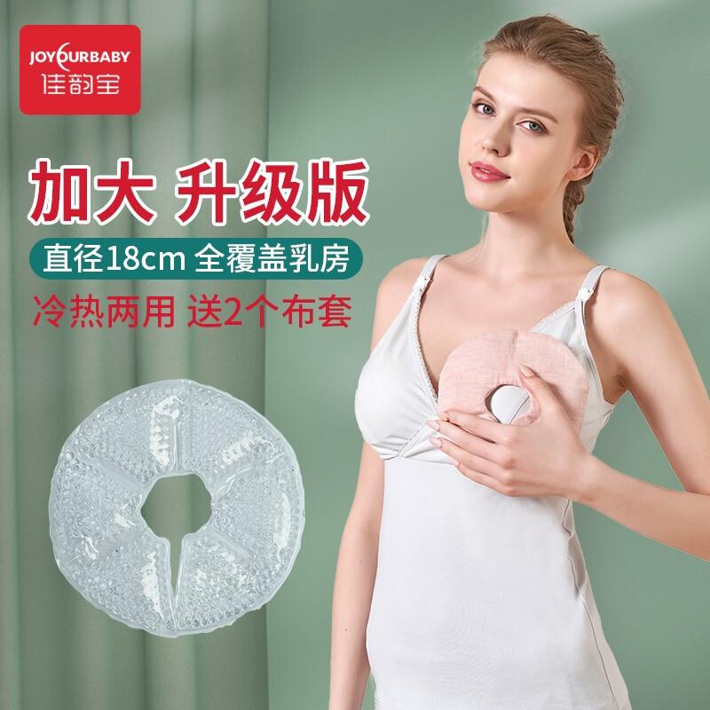 佳韵宝(Joyourbaby)乳房冷热敷垫哺乳期敷奶结贴孕产妇涨奶堵奶乳腺贴通乳贴 2片/盒