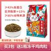 妙修猫粮(猫粮3斤+一包试吃装)