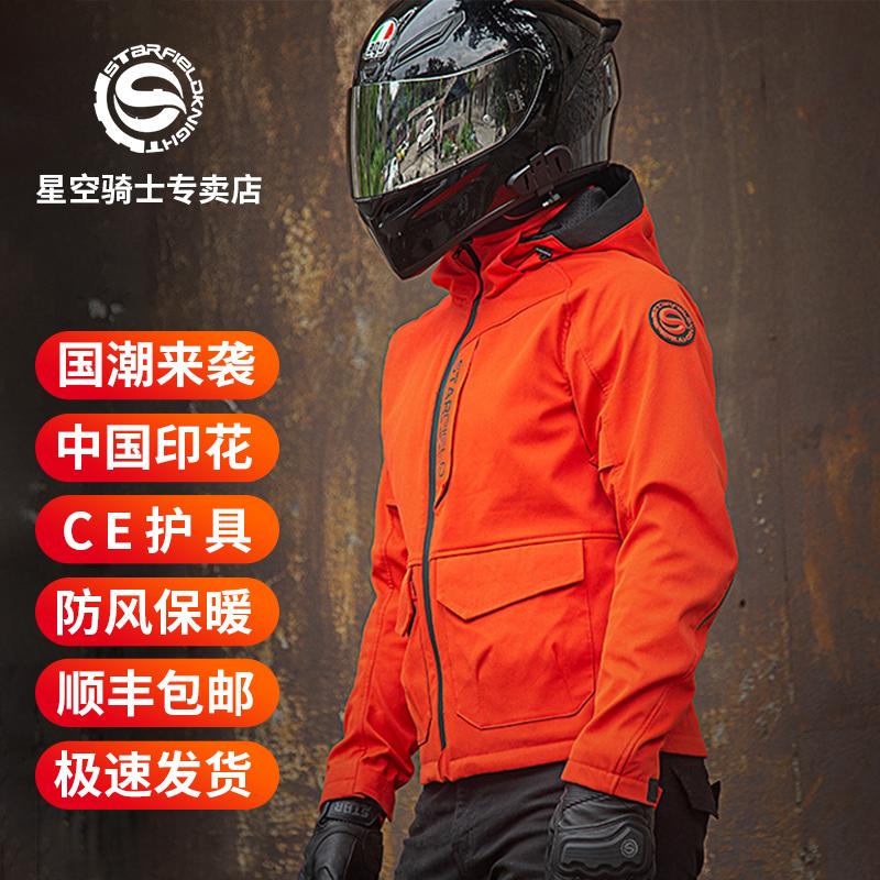 星空骑士摩托车骑行服男女机车服套装休闲四季防风防水秋冬季装备