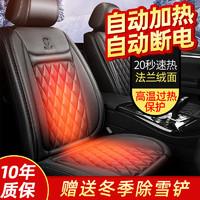 尤利特 汽车加热坐垫速热车载冬季电加热座椅车垫双座毛绒通用坐垫