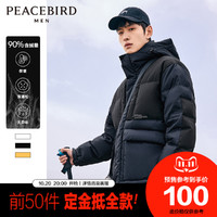 PEACEBIRD 太平鸟 男装 保暖羽绒服男短款2021年冬季流工装连帽外套男