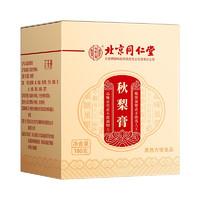 北京同 仁 堂  秋梨膏【180g*1罐】*3罐
