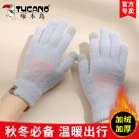 TUCANO 啄木鸟 女士冬季加厚绒针织保暖手套