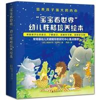 《宝宝看世界·幼儿性格培养绘本》(共9册)