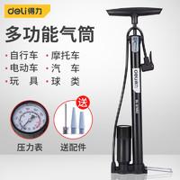 得力工具 打气筒家用自行车便携打气筒电动车篮球足球迷你充气筒