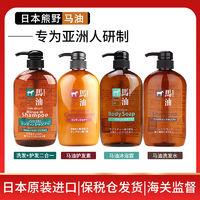 熊野油脂马油洗发水无硅油防脱控油去屑止痒护发素沐浴露二合一
