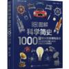 《DK图解科学简史:1000个伟大的发明与发现》