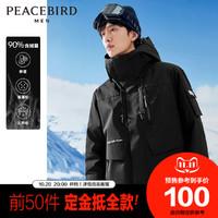 PEACEBIRD 太平鸟 男士保暖羽绒服 B2ACA4351